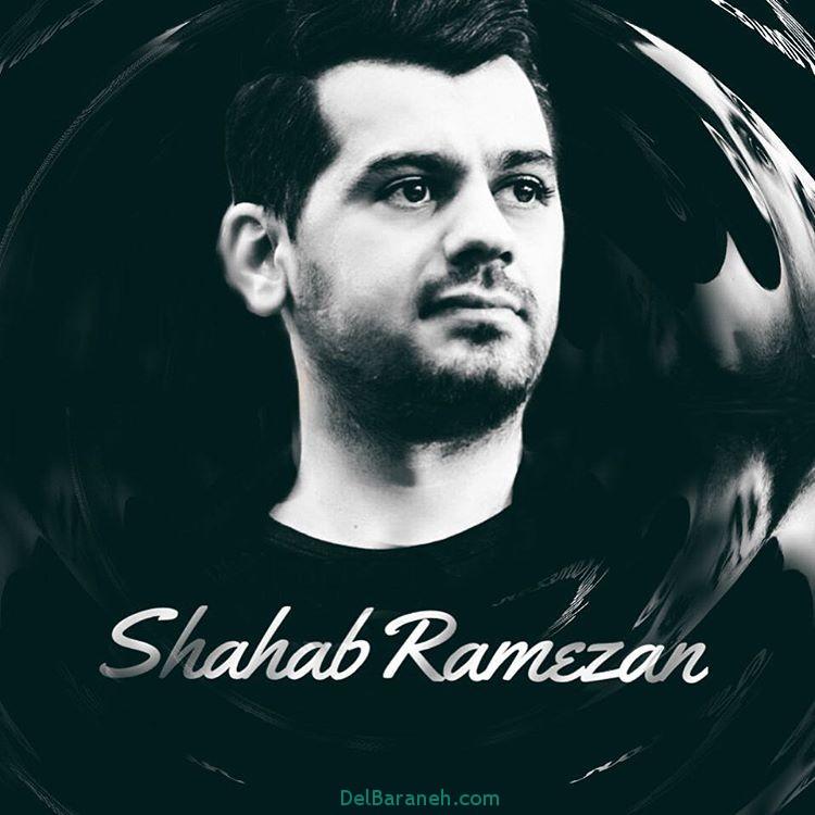 بیوگرافی شهاب رمضان (12)