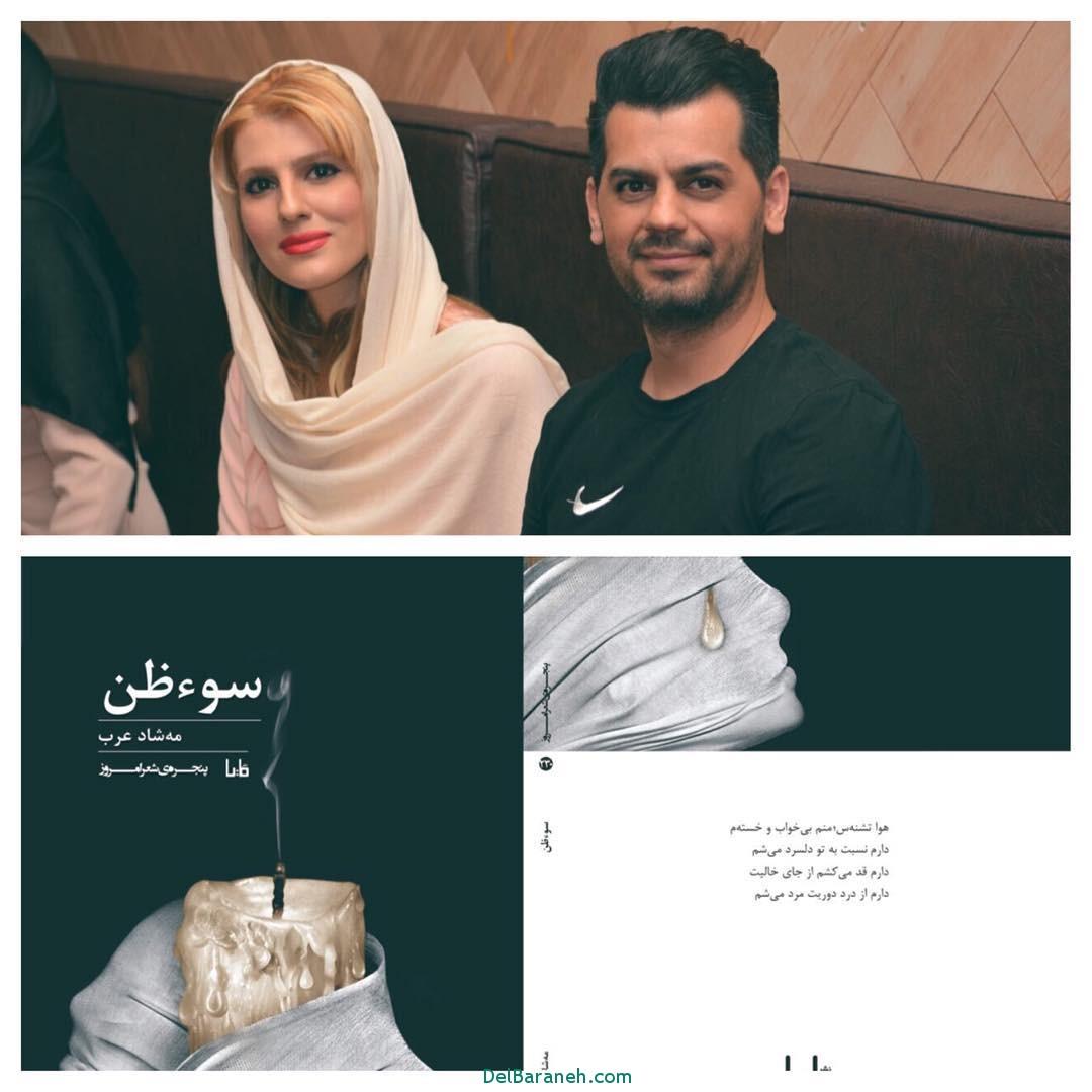 بیوگرافی شهاب رمضان (9)