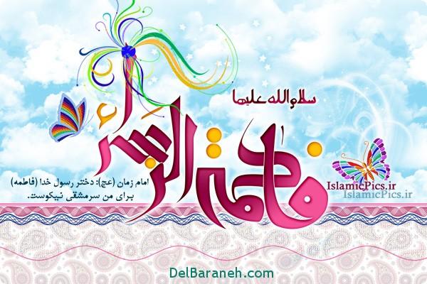 عکس نوشته های ولادت حضرت زهرا (1)