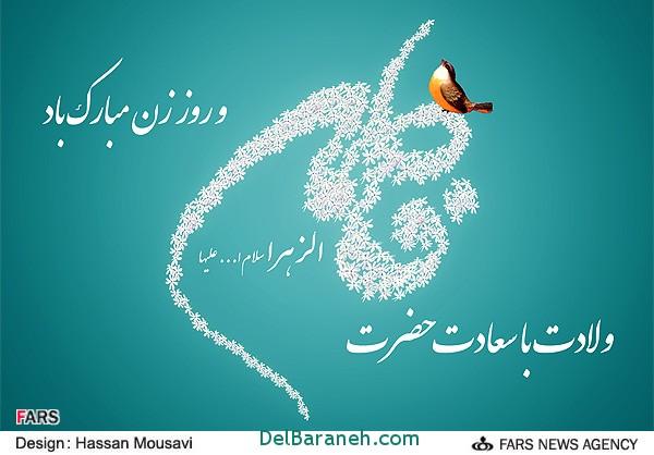 عکس نوشته های ولادت حضرت زهرا (10)
