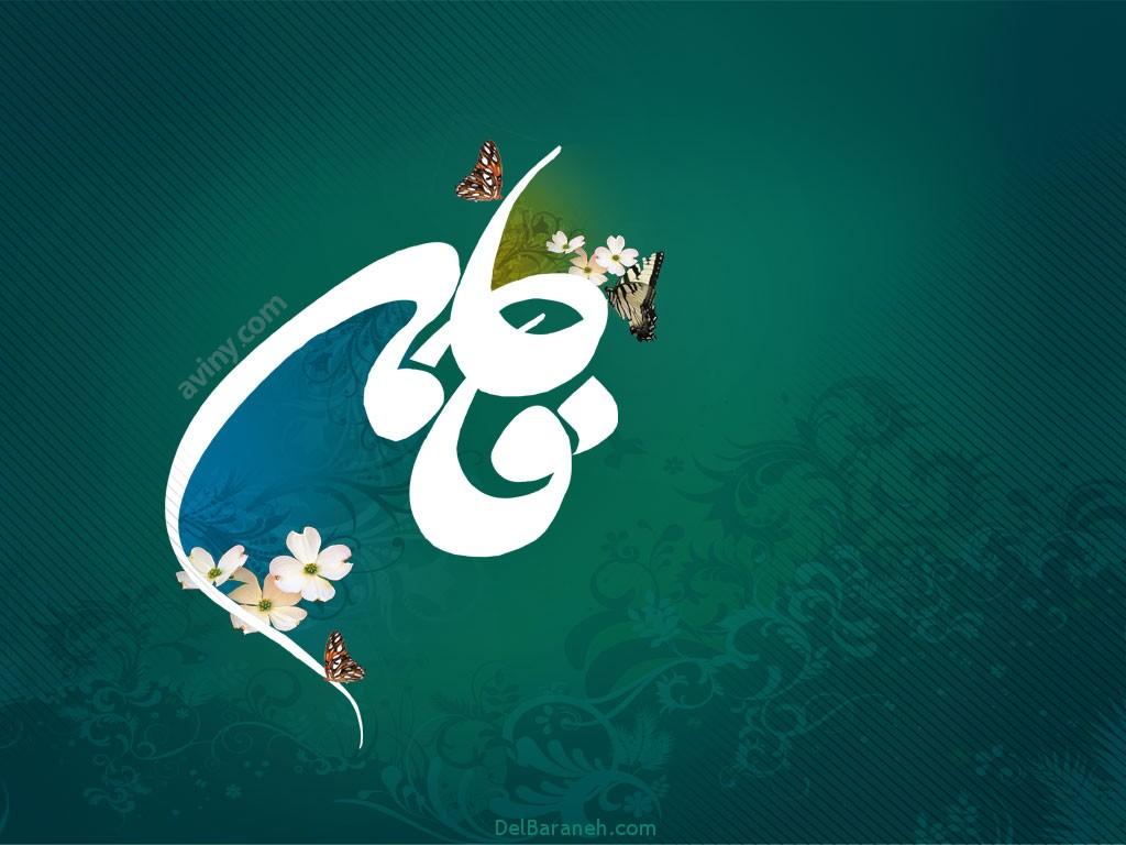 عکس نوشته های ولادت حضرت زهرا (11)
