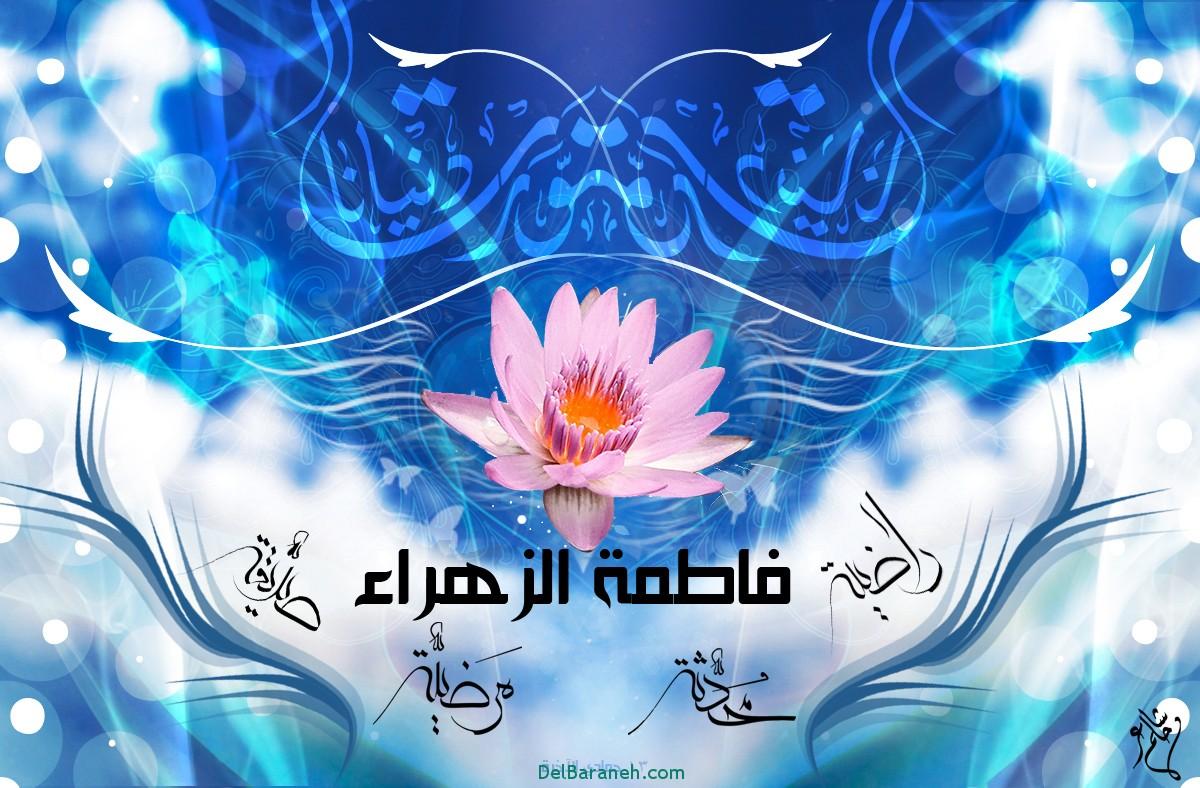 عکس نوشته های ولادت حضرت زهرا (12)
