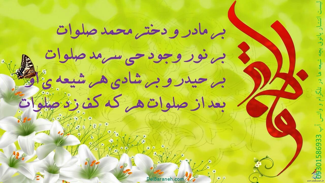 عکس نوشته های ولادت حضرت زهرا (14)