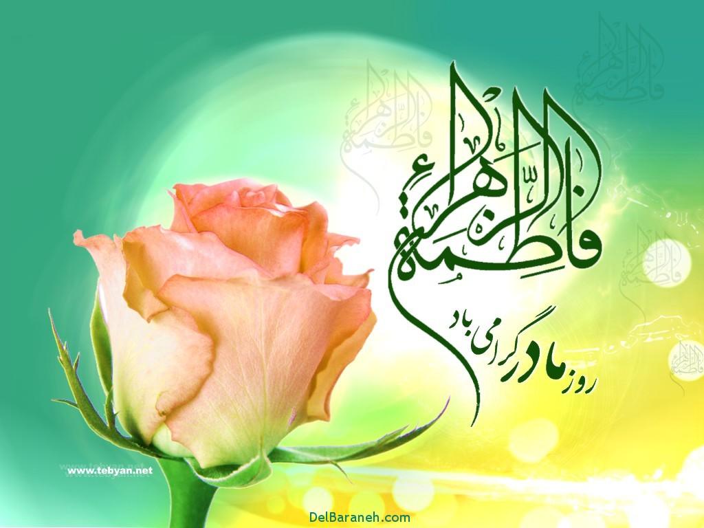 عکس نوشته های ولادت حضرت زهرا (15)