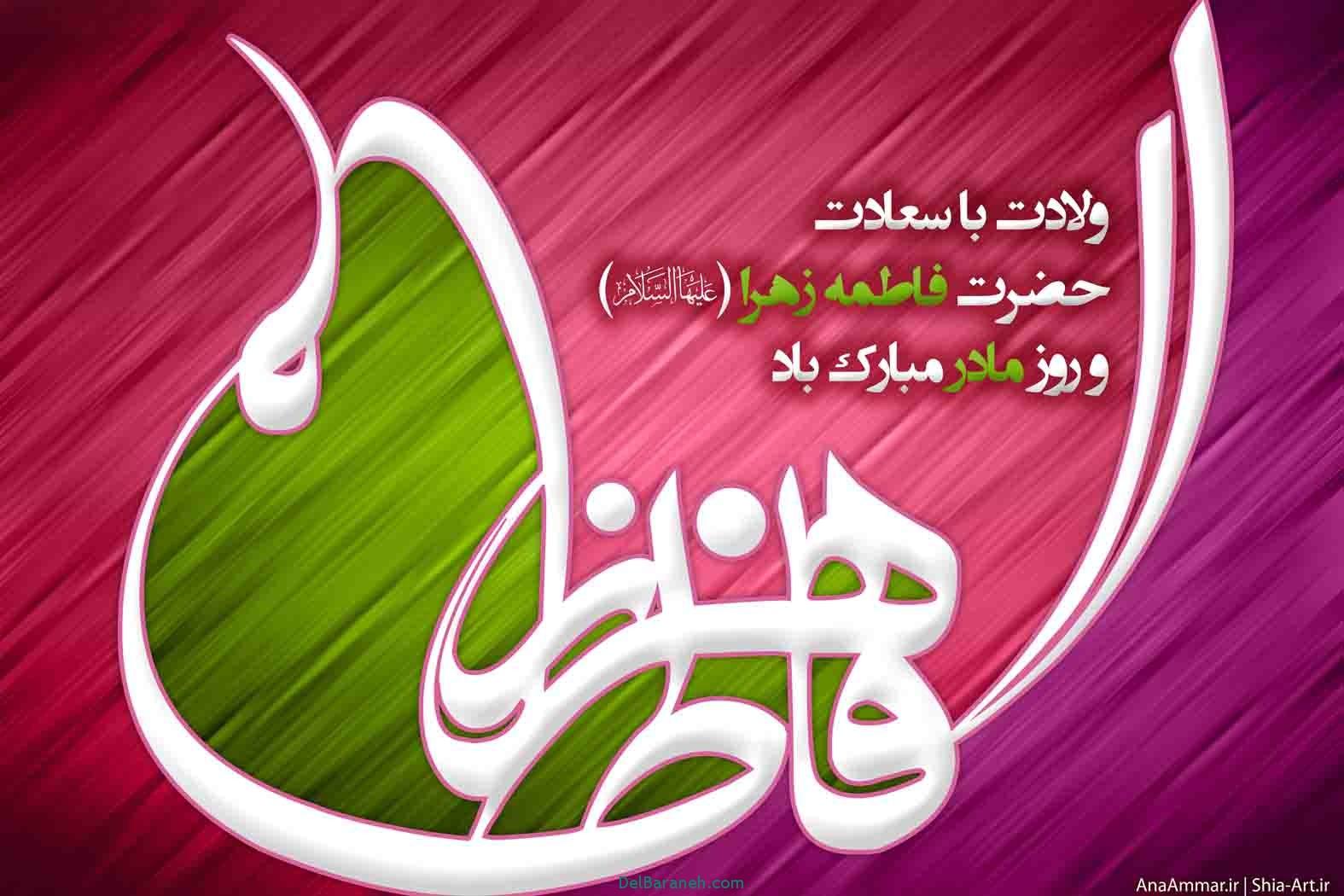 عکس نوشته های ولادت حضرت زهرا (17)