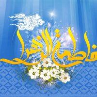 چهل حدیث و سخنان خلاصه زندگینامه حضرت فاطمه زهرا (س)