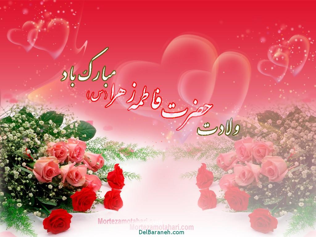 عکس نوشته های ولادت حضرت زهرا (24)