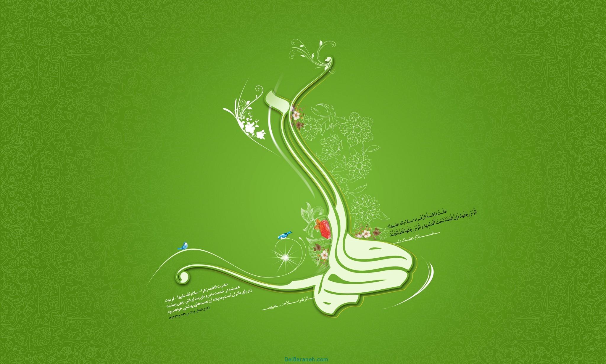 عکس نوشته های ولادت حضرت زهرا (26)