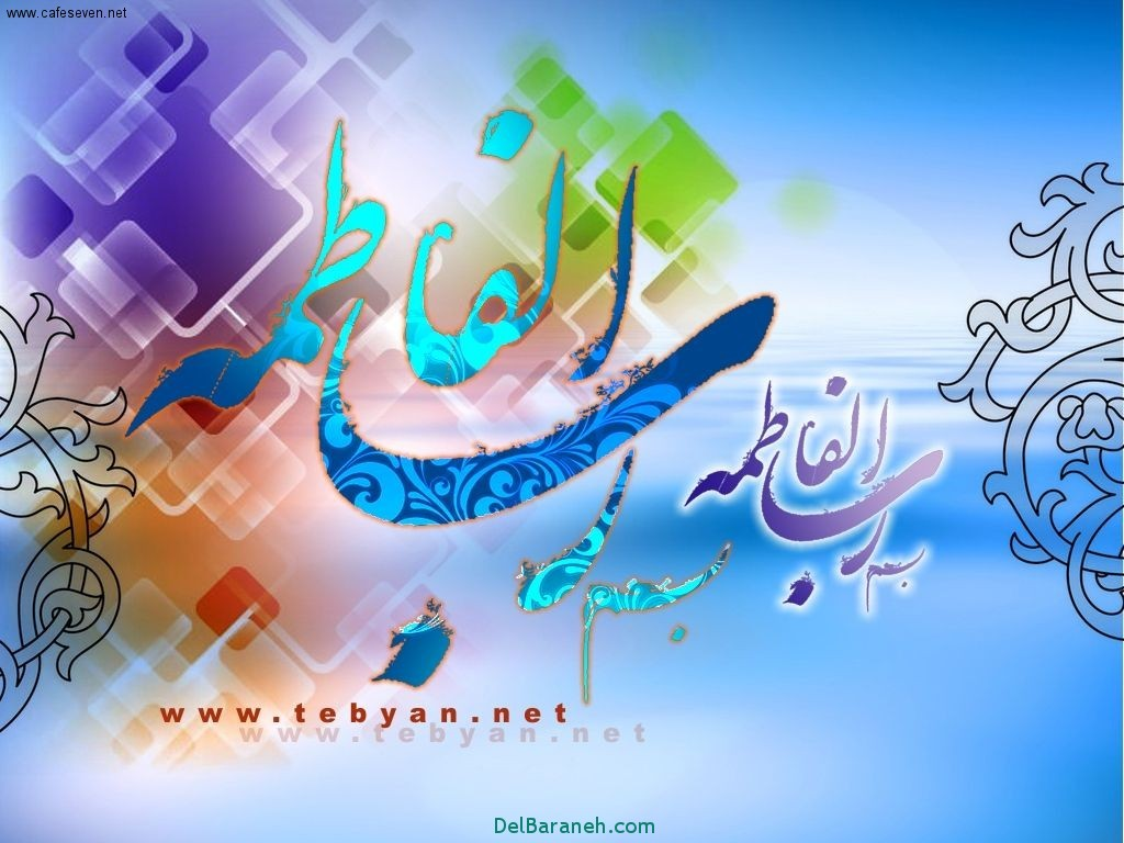 عکس نوشته های ولادت حضرت زهرا (27)