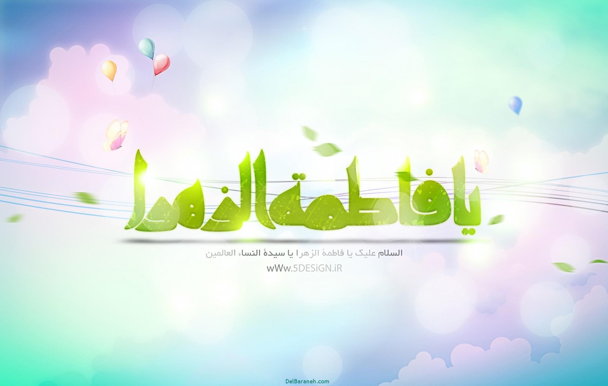 عکس نوشته های ولادت حضرت زهرا (28)