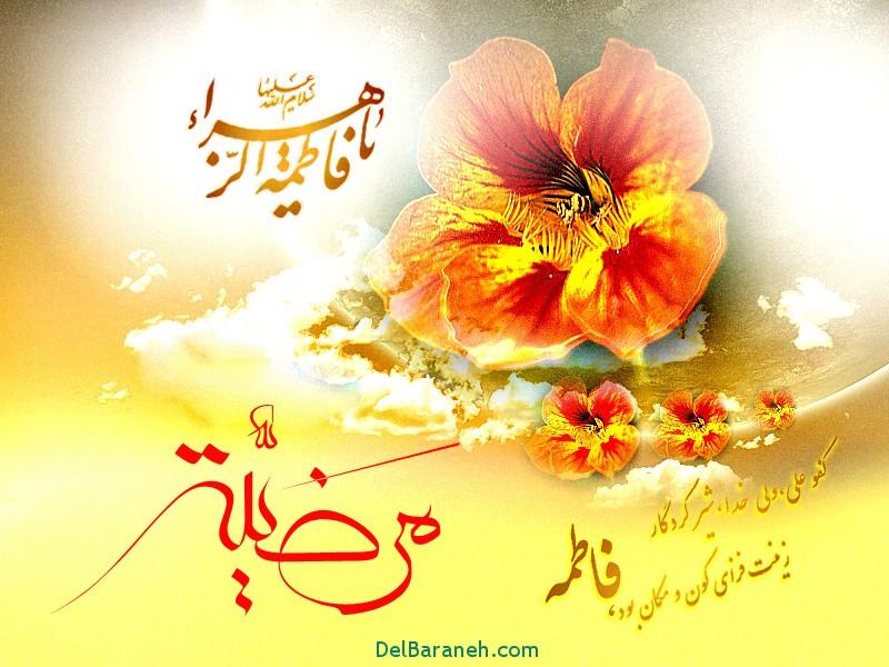 عکس نوشته های ولادت حضرت زهرا (3)