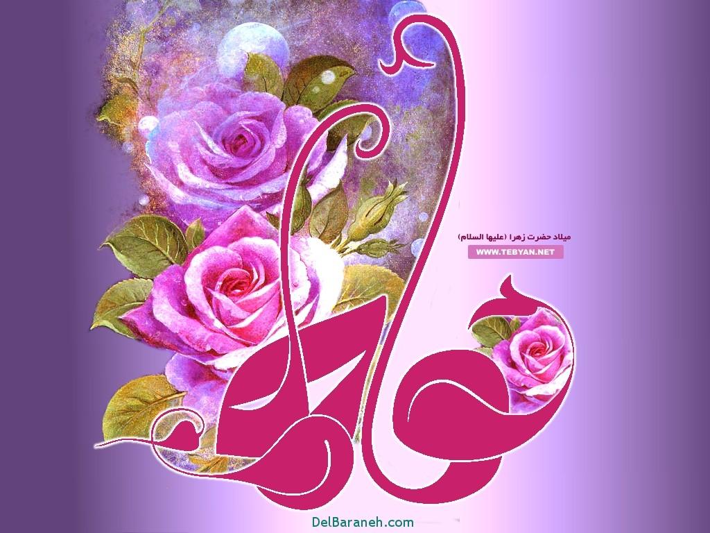 عکس نوشته های ولادت حضرت زهرا (4)