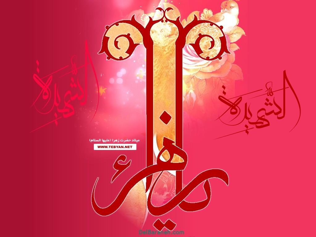 عکس نوشته های ولادت حضرت زهرا (5)