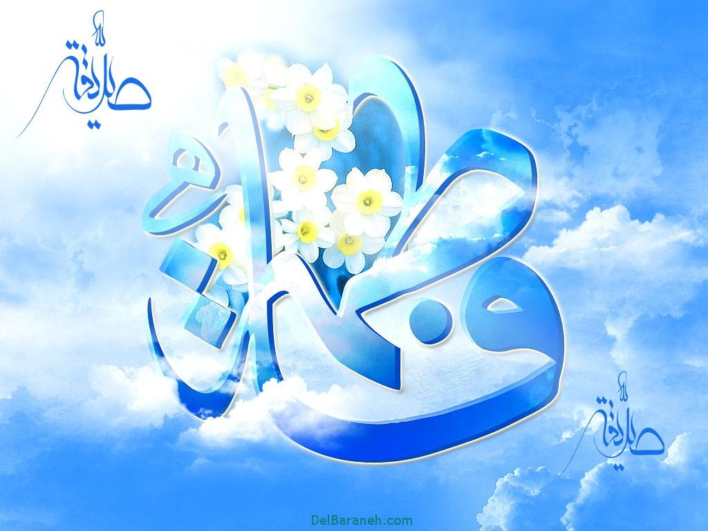 عکس نوشته های ولادت حضرت زهرا (6)