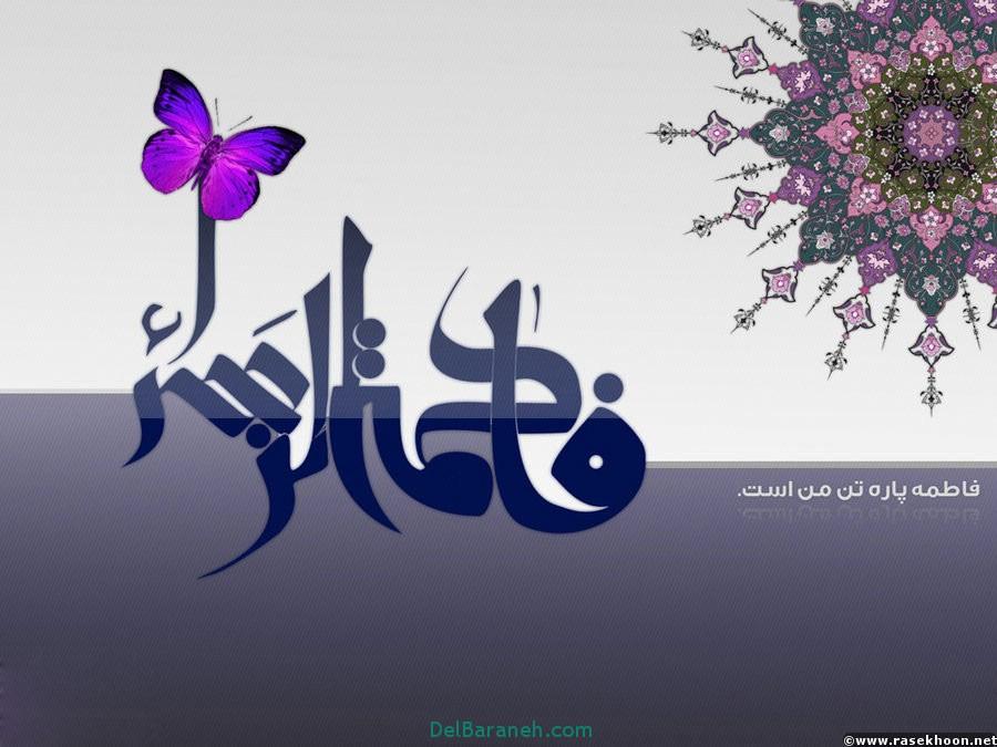 عکس نوشته های ولادت حضرت زهرا (7)
