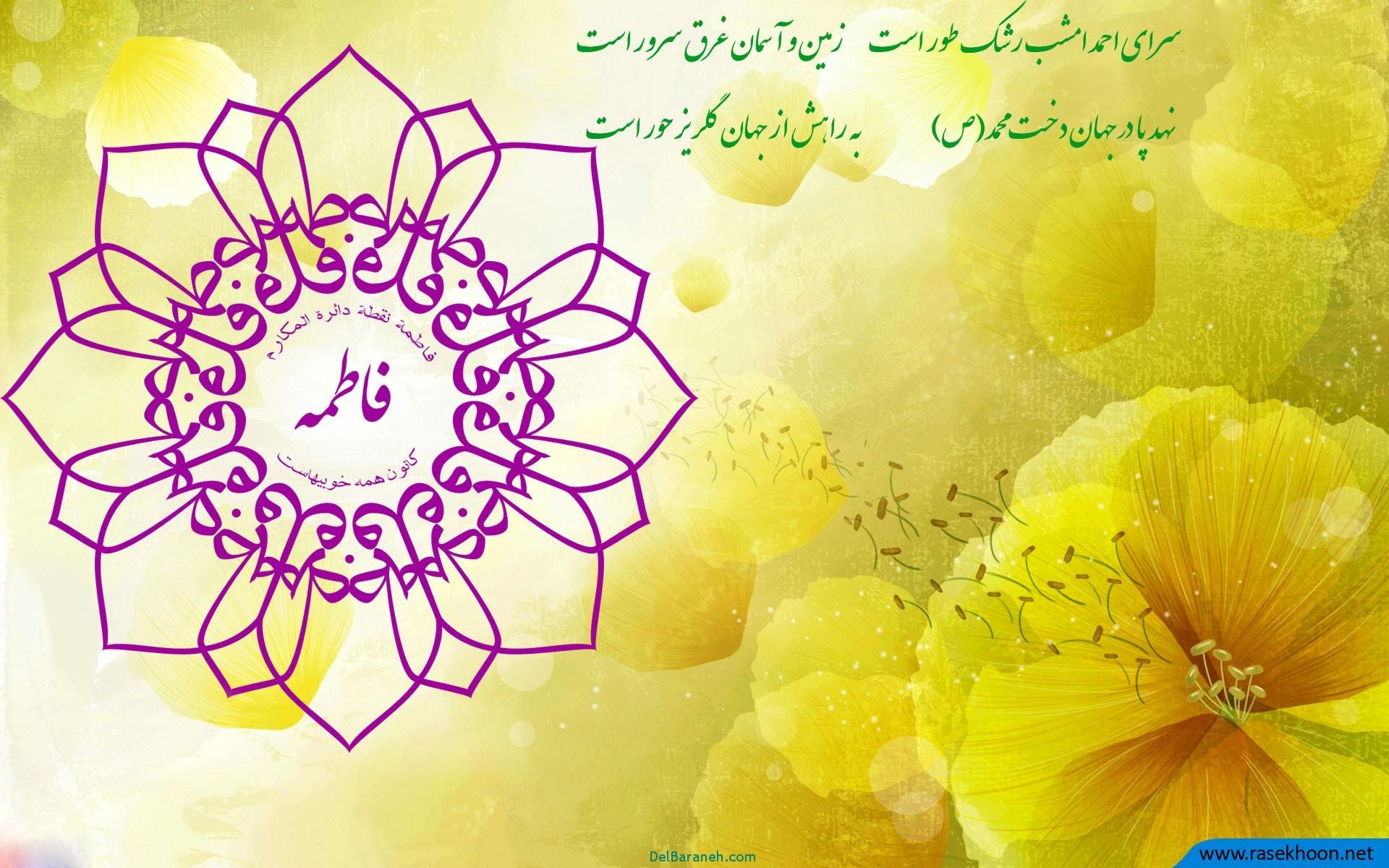 عکس نوشته های ولادت حضرت زهرا (9)