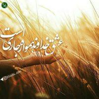 عکس نوشته ها آرامش بخش با موضوع خدا | ۳۳ عکس پروفایل با عطر خدایی