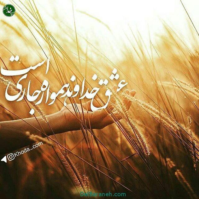 عکس نوشته ها آرامش بخش با موضوع خدا (1)