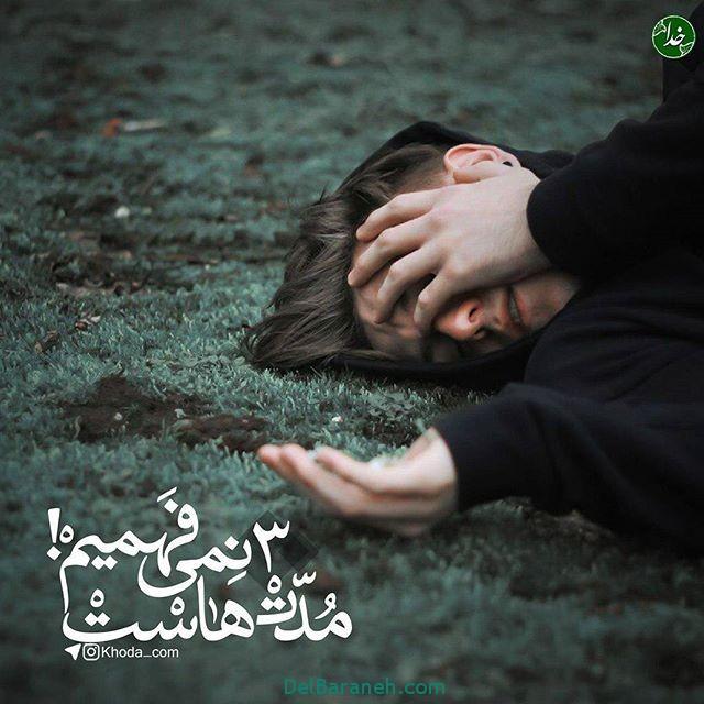 عکس نوشته ها آرامش بخش با موضوع خدا (13)