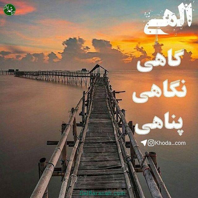 عکس نوشته ها آرامش بخش با موضوع خدا (15)