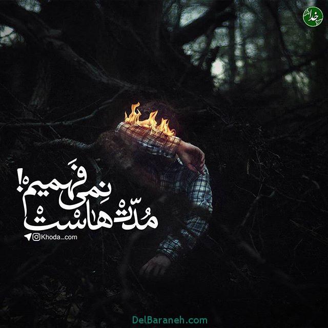 عکس نوشته ها آرامش بخش با موضوع خدا (16)