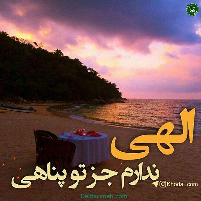 عکس نوشته ها آرامش بخش با موضوع خدا (27)