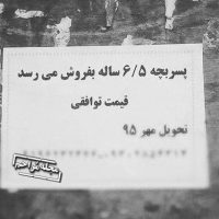 ماجرای فروش نوزاد و بچه در محلات جنوب تهران