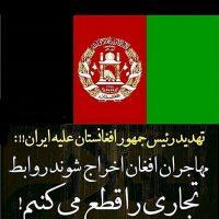 علت و جزئیات تهدید رئیس جمهور افغانستان به تحریم علیه ایران