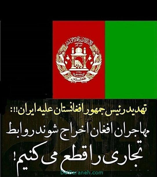 Afghanestan-Bartarina.com-