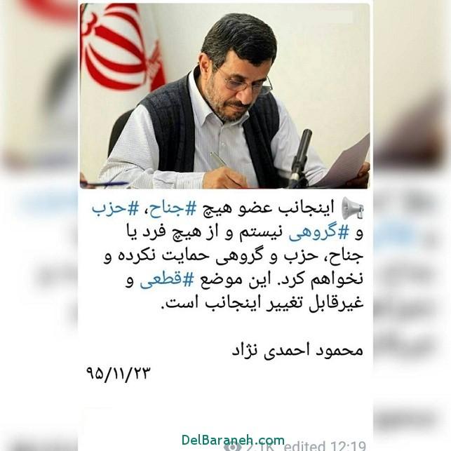 اطلاعیه احمدی نژاد درباره انتخابات ریاست جمهوری 96+متن