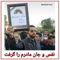 اعتراض مردم اهواز در مقابل استانداری خوزستان ۲۷ بهمن ۹۵