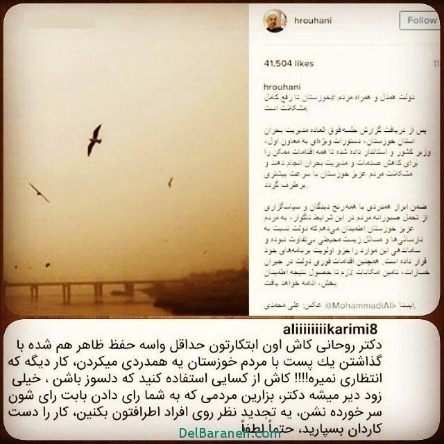 کامنت انتقادی علی کریمی زیر پست حسن روحانی درباره اهواز