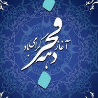 اس ام اس کارت پستال و عکس دهه فجر ۲۲ بهمن ۹۵ جدید