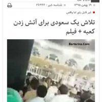 تلاش یک سعودی وهابی برای آتش زدن کعبه خانه خدا +علت