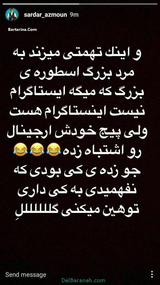 حمایت سردار آزمون از علی کریمی به علت توهین پیمان طالبی+عکس