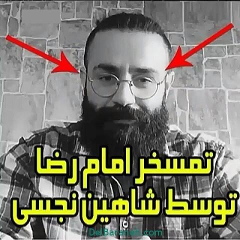 ماجرای توهین شاهین نجفی خواننده مرتد به امام رضا+عکس