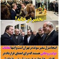 عکس پارتی مختلط منزل سفیر سوئد در تهران با حضور مقامات ایرانی