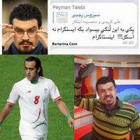علت توهین پیمان طالبی به علی کریمی در پست اینستاگرام