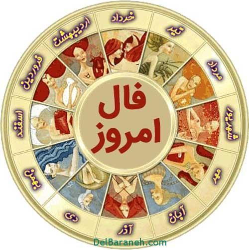 فال روزانه سه شنبه 19 بهمن 95 طالع بینی امروز سه شنبه 19 بهمن 95