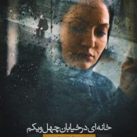 تصاویر مهناز افشار در اکران مردمی فیلم خانه ای در خیابان چهل و یکم