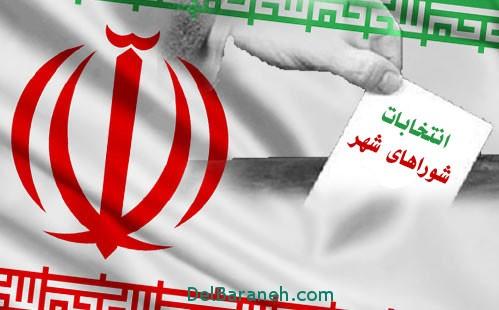 جزئیات جدید از زمان ثبت نام انتخابات شوراهای شهر و روستاها 96