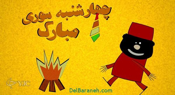 اس ام اس چهارشنبه سوری (2)