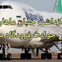 جزئیات بازداشت خلبان هواپیمای ۷۴۷ ماهان پرواز مشهد تهران+علت