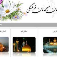 سایت ثبت نام ستاد اسکان فرهنگیان عید نوروز ۹۶ | در شهرهای مختلف