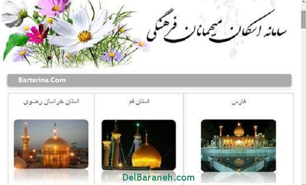 سایت ثبت نام ستاد اسکان فرهنگیان
