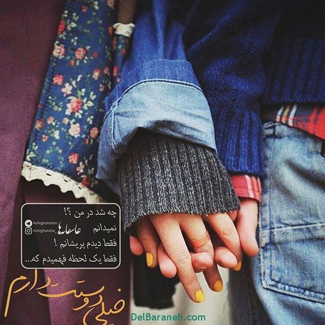 عکس نوشته های عاشقانه (22)