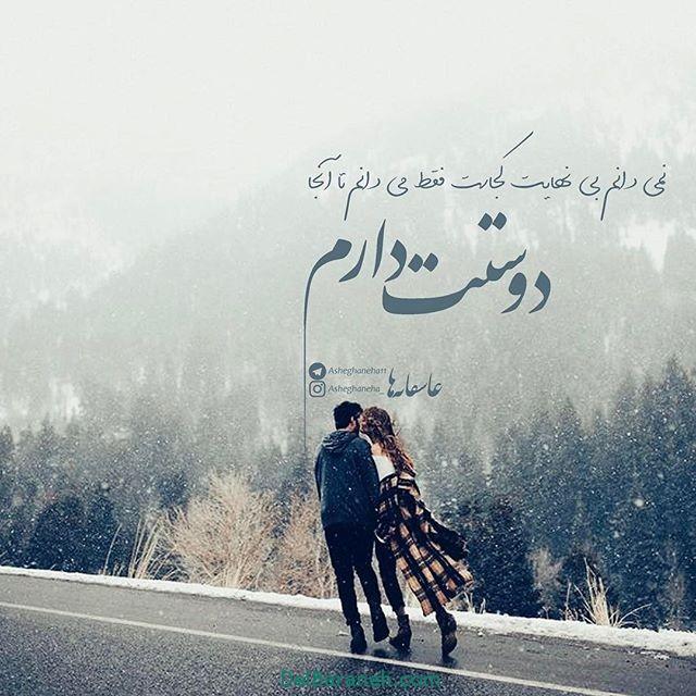 عکس نوشته های عاشقانه (7)