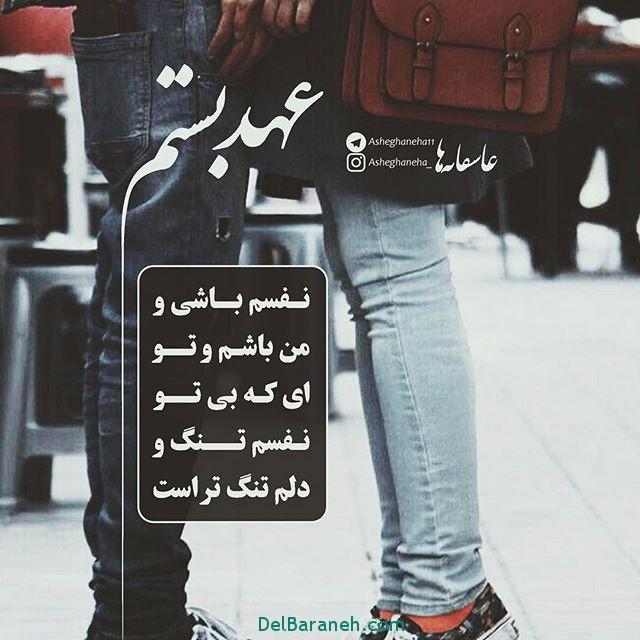 عکس نوشته های عاشقانه (9)