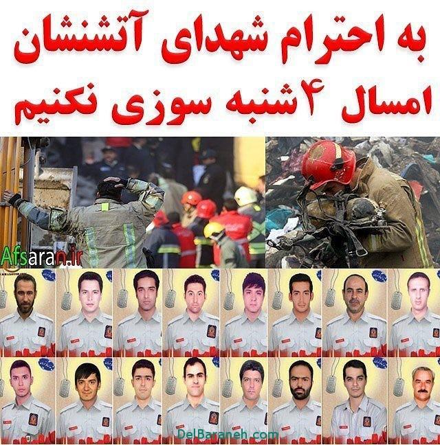 عکس پروفایل چهارشنبه سوری (1)