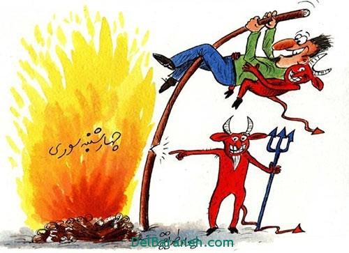 عکس پروفایل چهارشنبه سوری (21)